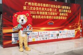 广维协2021迎新年会,枫车与西克龙达成战略合作,并与协会签下2021战略合作!