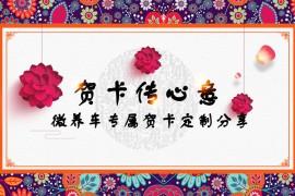 贺卡传心意,微养车专属贺卡定制分享!
