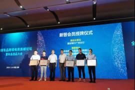 喜讯!枫车成为广东省汽车电子商务促进会会员单位