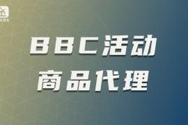 BBC活动商品代理