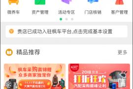 """微养车新功能""""储值卡""""操作图文攻略"""