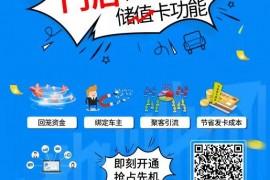 微养车:储值卡功能使用视频攻略