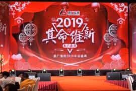"""""""惠广19,其命维新""""惠广集团2019年会盛典圆满结束"""