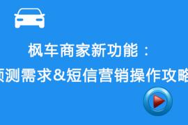 枫车商家新功能 预测需求&短信营销操作攻略