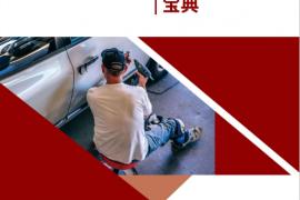 汽修软件|微养车门店营销管理系统说明书--爱车卡篇