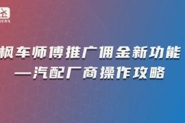 枫车师傅推广佣金新功能—汽配厂商操作攻略
