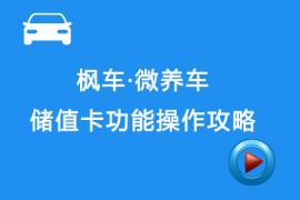 枫车·微养车储值卡功能操作攻略