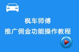 枫车师傅推广佣金操作教程