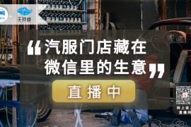 汽服门店藏在微信里的生意