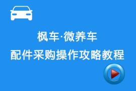 枫车·微养车配件采购操作攻略教程