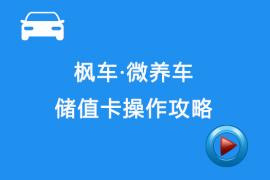 枫车·微养车储值卡操作攻略