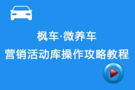 枫车·微养车营销活动库操作攻略