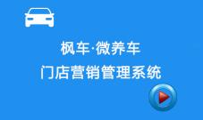 枫车·微养车门店营销管理系统宣传片