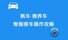 枫车·微养车智能接车操作攻略