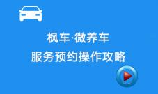 枫车·微养车服务预约操作攻略