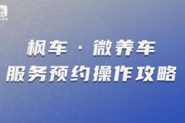 枫车·微养车服务预约操作