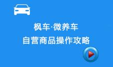 枫车·微养车自营商品操作攻略的视频