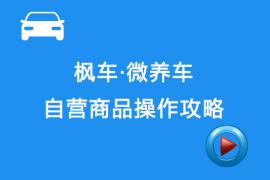 枫车·微养车自营商品操作攻略