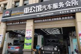车公馆老板述说四千块买的教训: 购买汽修系统需要注意这些