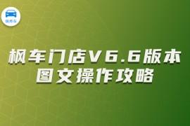 枫车门店V6.6版本图文操作攻略