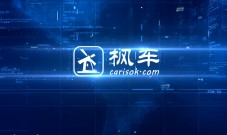 枫车企业宣传片