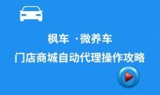 枫车·微养车门店商城自动代理操作攻略