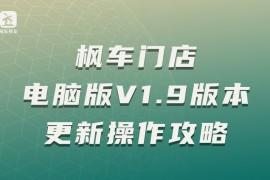 枫车门店电脑版V1.9版本更新操作攻略