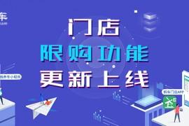 枫车门店APPV6.95限购+微信订阅消息操作攻略