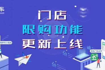 枫车门店APPV6.95限购+微信订阅消息视频攻略