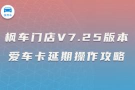 枫车门店V7.25版本爱车卡延期操作攻略