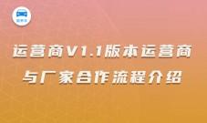 运营商V1.1版本运营商与厂家合作流程介绍