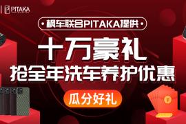 枫车联合PITAKA给广大车主送10W福利