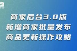 枫车商家后台3.0版新增商家批量发布商品更新操作攻略