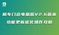 枫车门店电脑版V2.6版本功能更新优化操作攻略