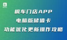 枫车门店APP、电脑版储值卡功能优化更新操作攻略