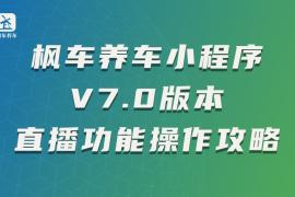 枫车养车小程序V7.0版本直播功能操作攻略