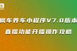 枫车养车小程序V7.0版本直播功能—开播操作攻略