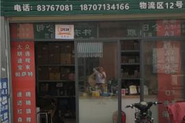 鑫华泰车品专营店–车主营销推广物料