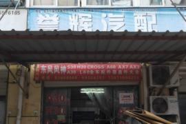 东风风神–誉辉车品专营店 –车主营销推广物料