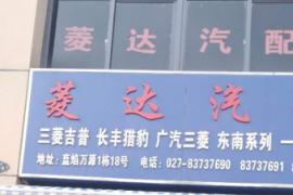猎豹–达菱汽配专营店 –车主营销推广物料