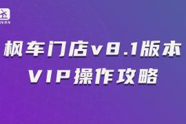 枫车门店v8.1版本VIP功能操作攻略