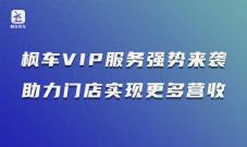 枫车VIP服务强势来袭,助力门店实现更多营收!