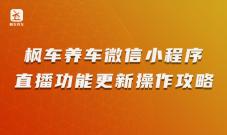 枫车养车微信小程序直播功能更新操作攻略
