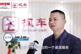 央视CCTV《品牌中国》采访枫车,陪你解读枫车