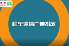 枫车微信广告投放宣传视频