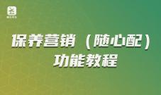 枫车养车保养营销(随心配)功能教程