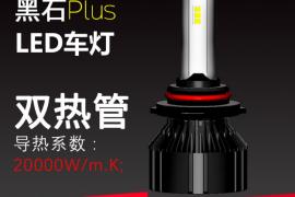 选购车灯最好选LED车灯?一招教你买对不买贵!