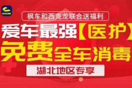 枫车公益 | 为武汉全市市民提供全车免费消毒,助力门店减轻复工压力