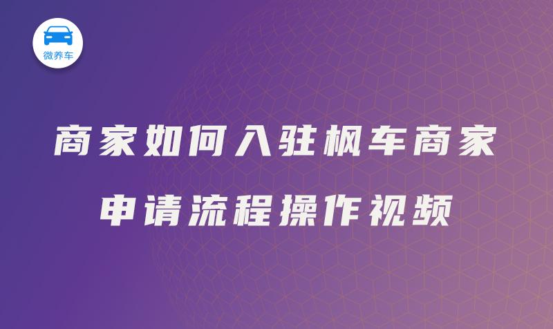枫车商家PC端入驻流程 【图文】商家入驻和报名 第1张
